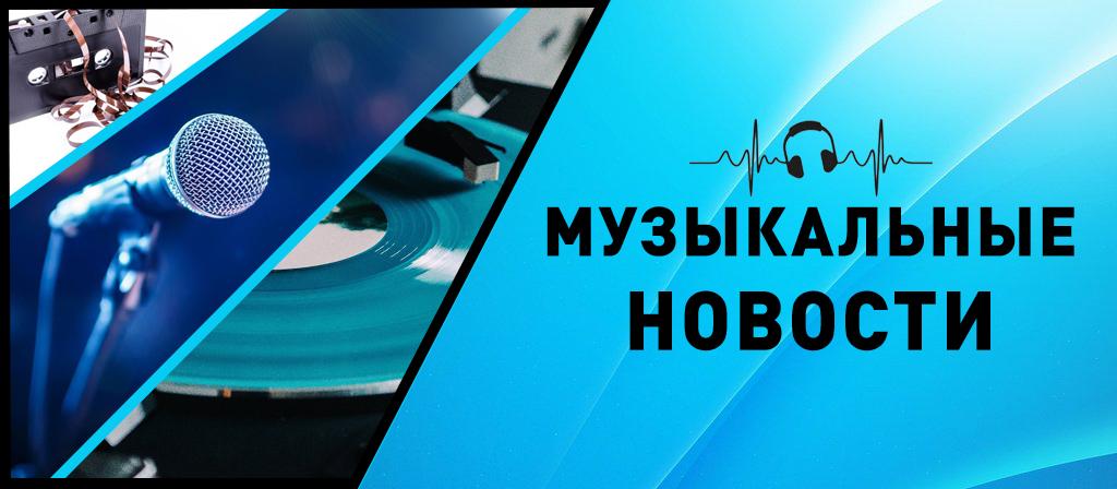 «Музыкальные новости»