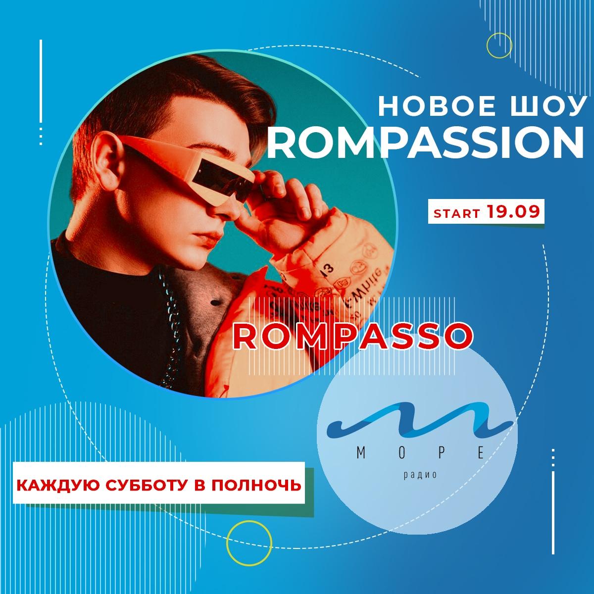 Новое шоу ROMPASSION!